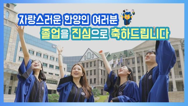한양인 여러분의 졸업을 축하드립니다!! _학생 축하 메시지 Ver.