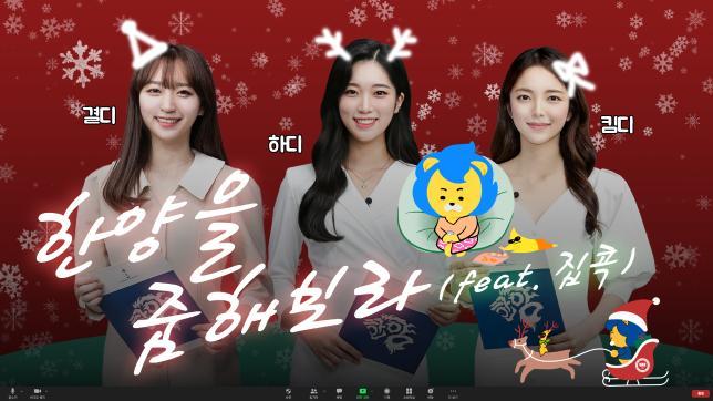 한양을 줌해보라 ( feat. 집콕 ) | 연말과 크리스마스엔 집콕이지