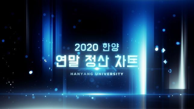 2020 한양 연말 정산 차트 (With 차트를 달리는 하이리온)