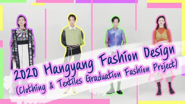 2020 Hanyang Fashion Design (Clothing & Textiles Graduation Fashion Project)