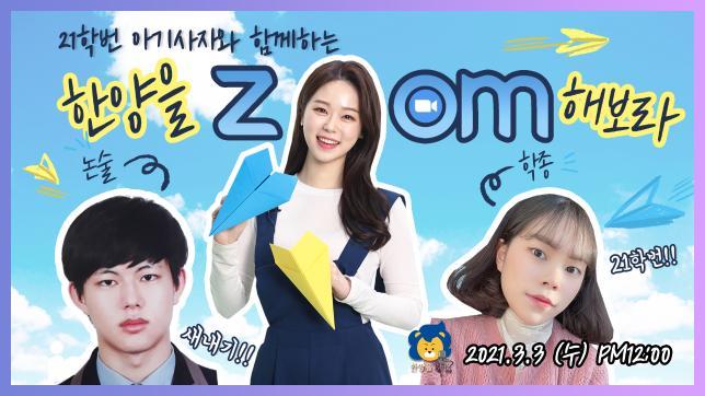 어흥 2021 한양대 아기사자와 함께하는 한양을 보라(feat. 논술, 종합)