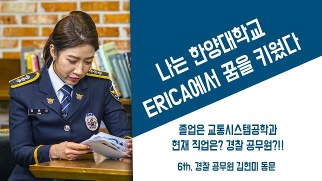 [HY-ECTL STUDIO]나는 ERICA에서 꿈을 키웠다 6편(교통특채 경찰공무원 김현미 동문)#전공 살려야 하나? #경찰도 특채가 있다?  #교통시스템공학과