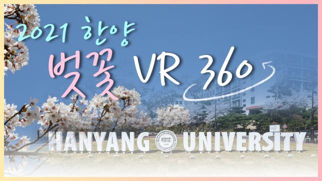 [2021 한양 벚꽃 VR 360] 다시 만날 그대들을 기다리며, 이곳 한양에서