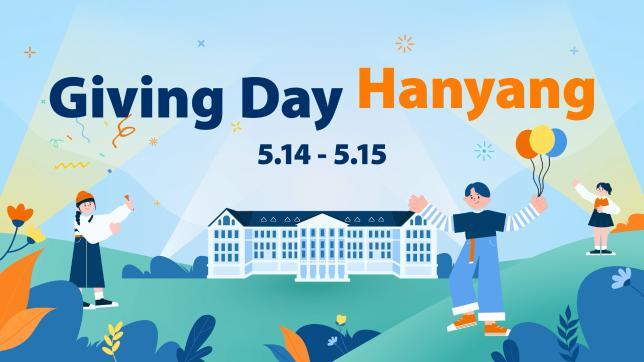 [Giving Day Hanyang] 한양인 여러분의 힘을 모아주세요!!