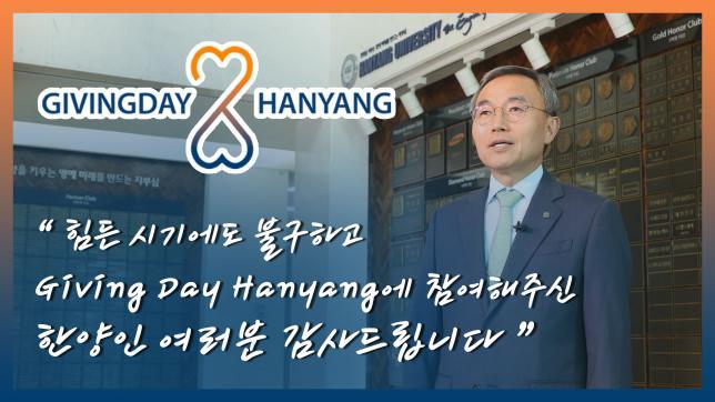 [Giving Day Hanyang] 함께해 준 한양인 여러분 감사합니다