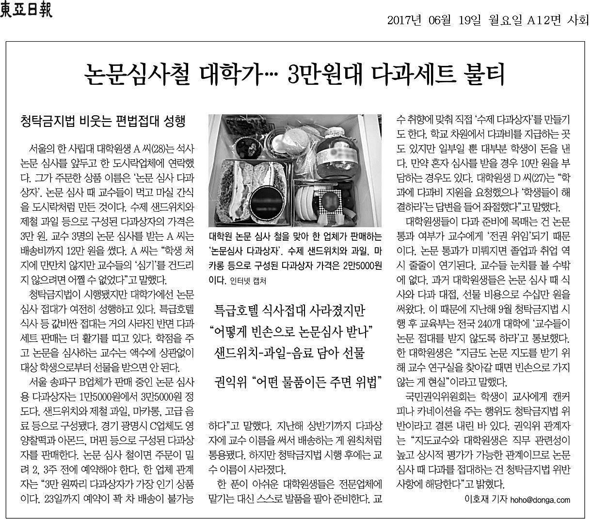 논문 심사 관련 청탁금지법 위반 사례 안내