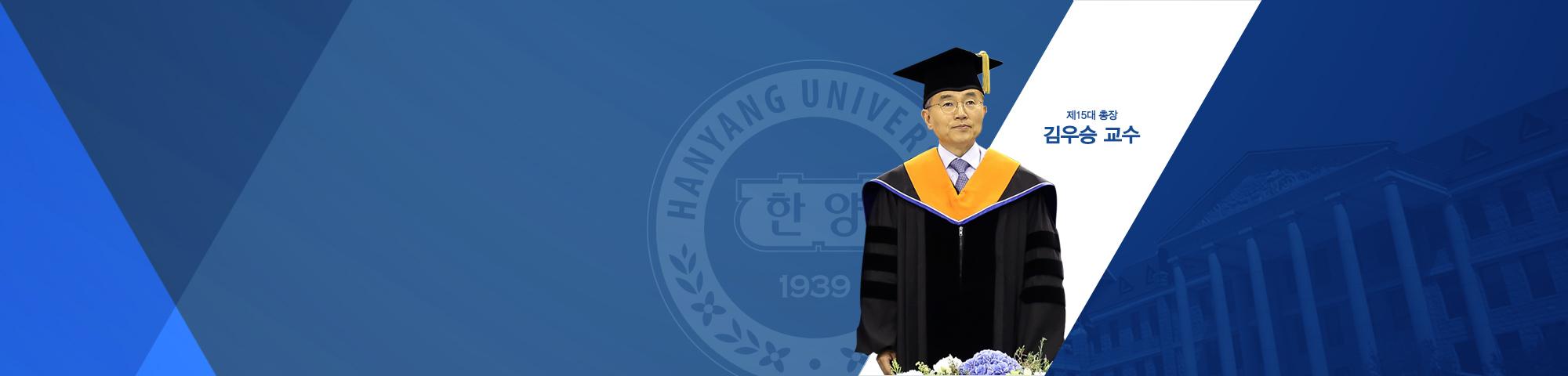 제 15대 총장 취임식