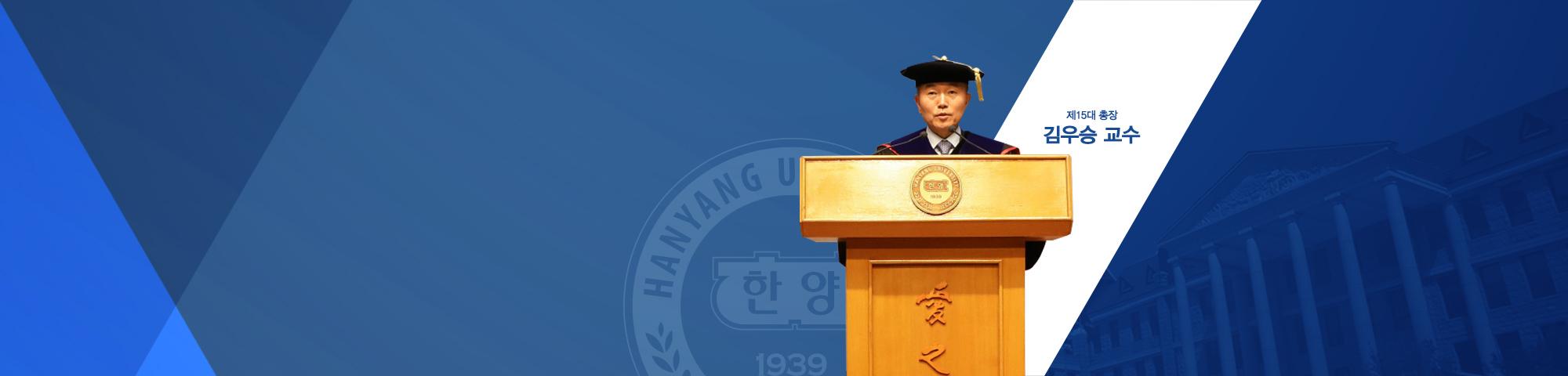 김우승 교수, 한양대 제15대 총장 취임