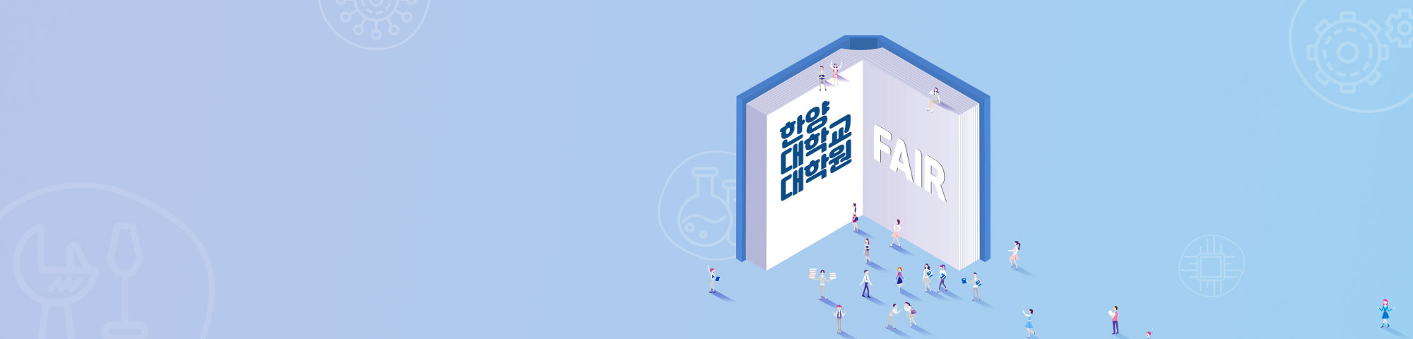 2019학년도 1학기 대학원 FAIR