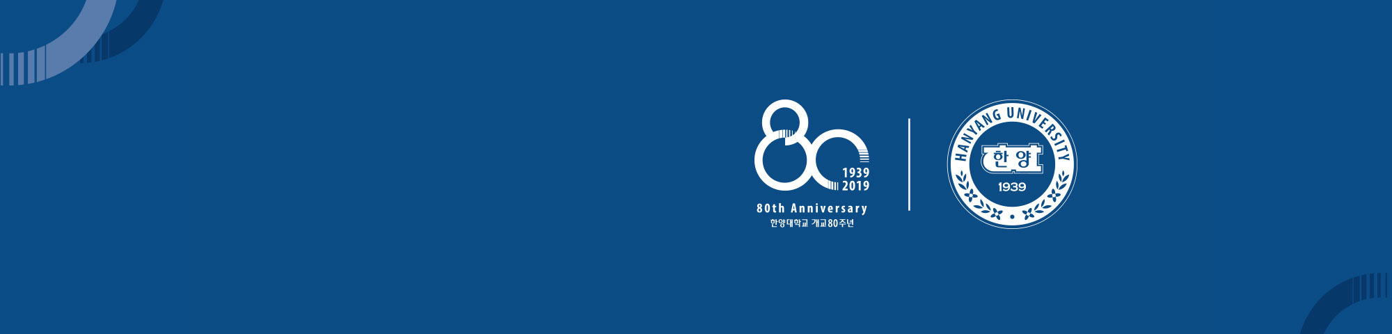 80주년 기념식