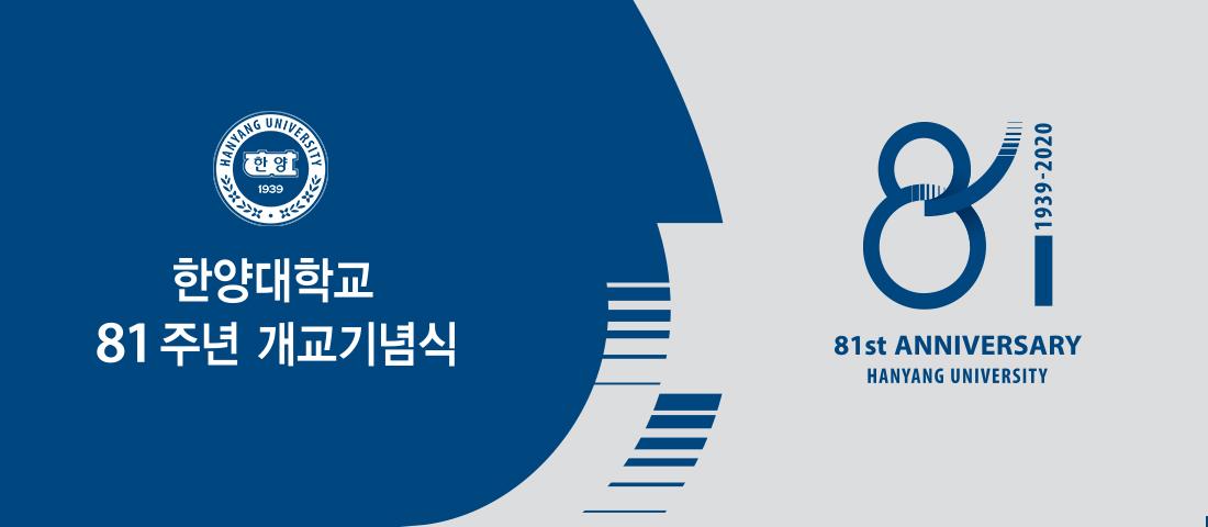 한양대학교 81주년 개교기념식
