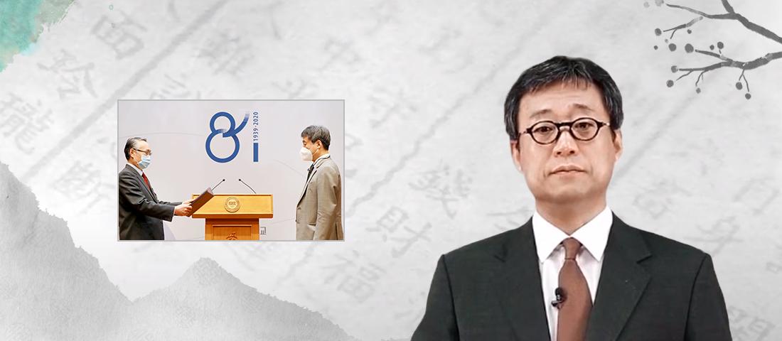 2020년 백남석학상 - 정민 교수(국어국문학과)