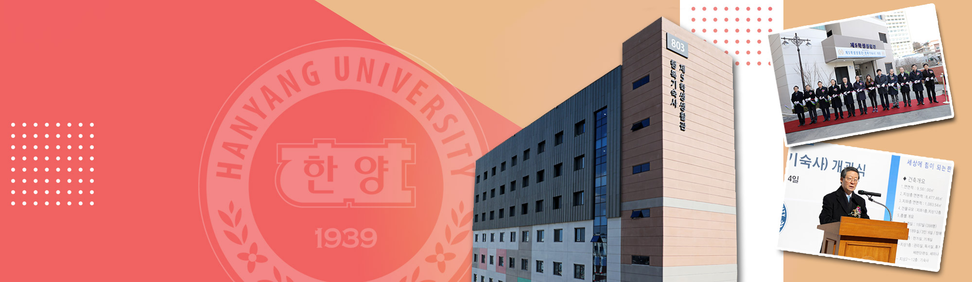 서울캠퍼스 제5학생생활관 개관