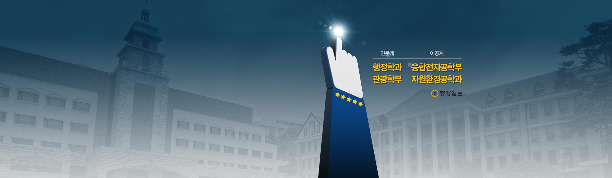 2017 중앙일보<br>학과평가