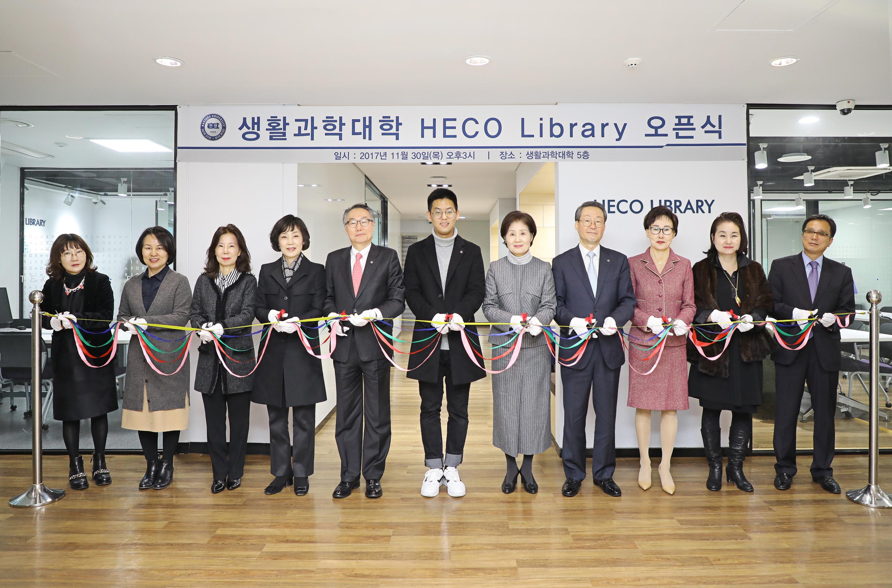 생활과학대학 HECO Library 오픈식