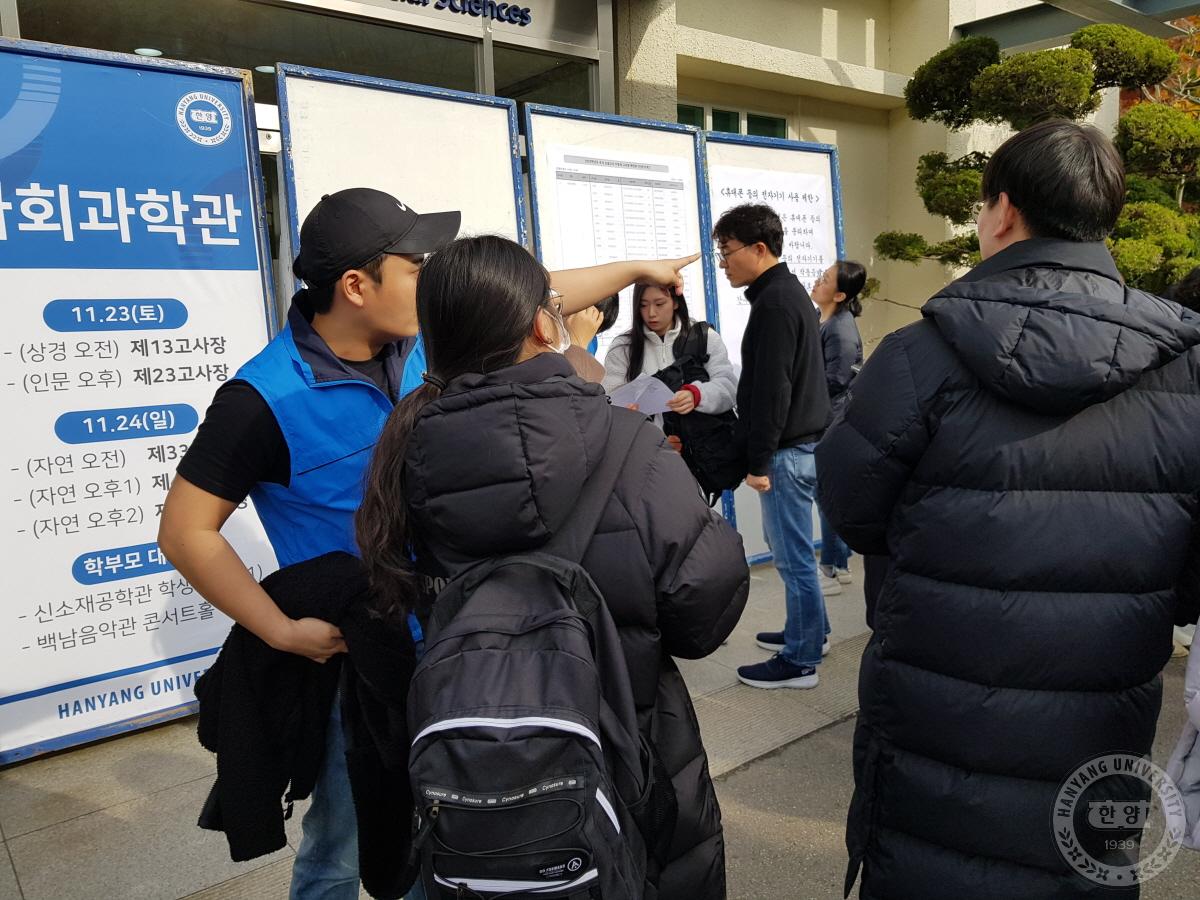 한양대 2020 수시 논술고사 현장 (23일 인문‧상경계열)