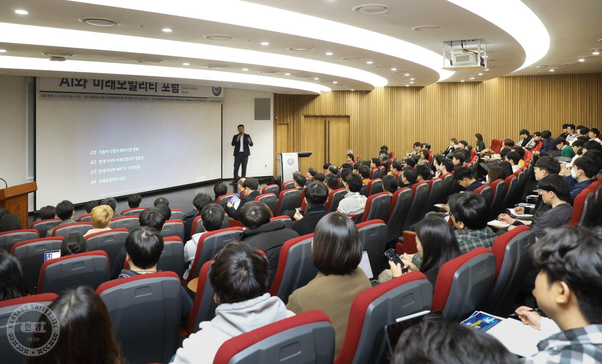 [현장]  AI·미래모빌리티 포럼 (컴퓨터소프트웨어학부, 미래자동차공학과 주최)