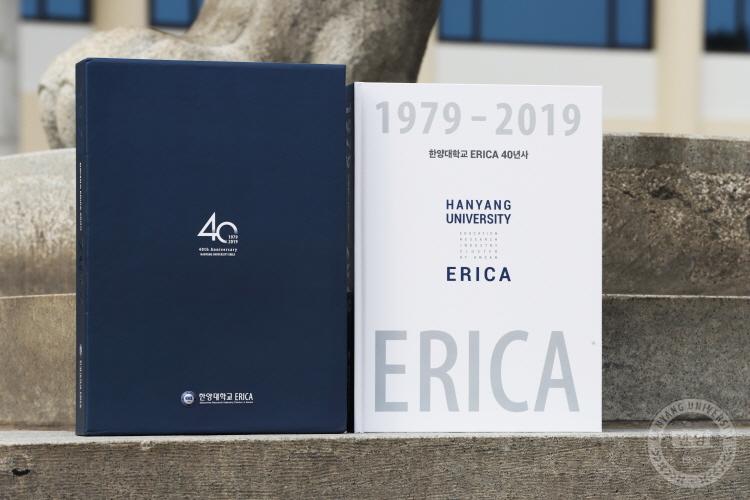 [포토] ERICA 40년사 발간