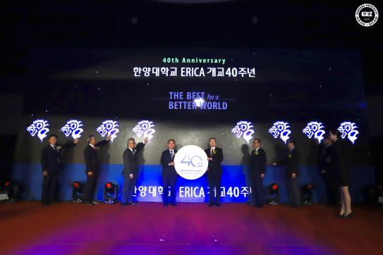 ERICA캠퍼스 개교 40주년 기념식