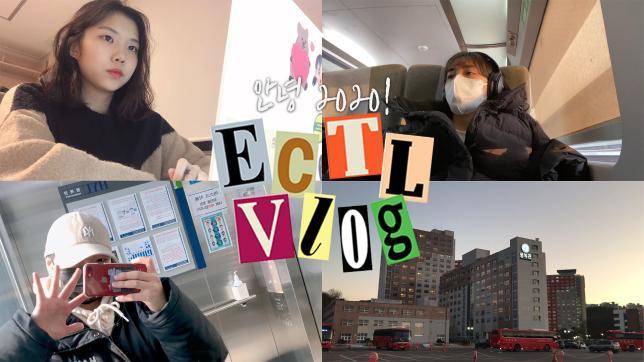 [HY-ECTL STUDIO]안녕 2020! ECTL-Vlog 2편