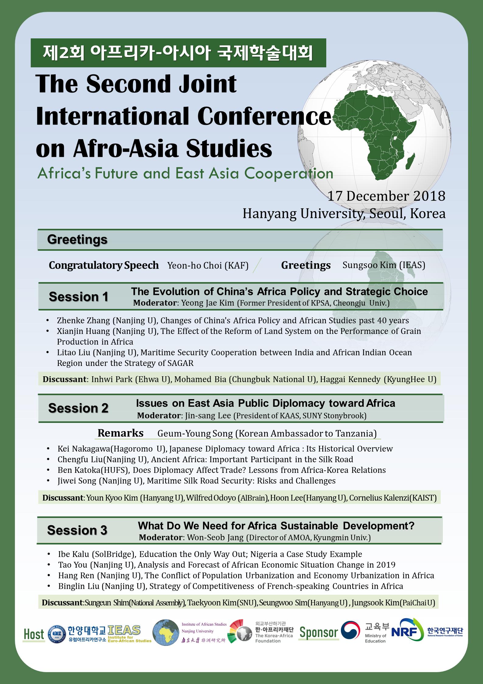 [18.12.13] 한양대, '아프리카의 미래와 동아시아 협력' 국제학술회의
