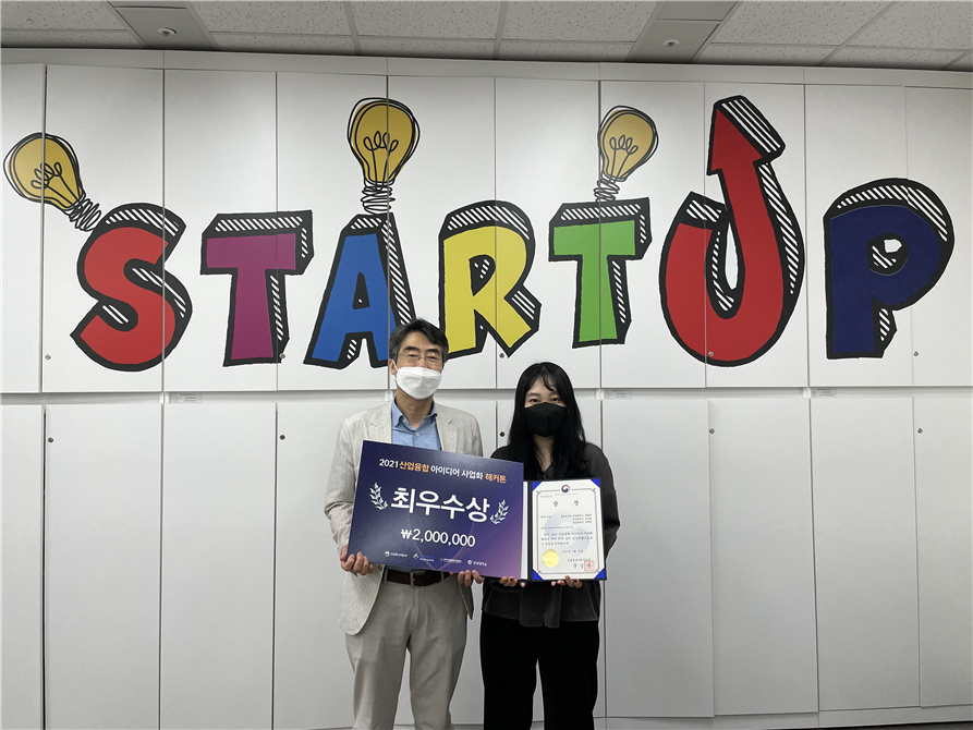 [21.08.03]한양대 학생창업팀, '산업융합 아이디어 사업화 해커톤'에서 산통부 장관상
