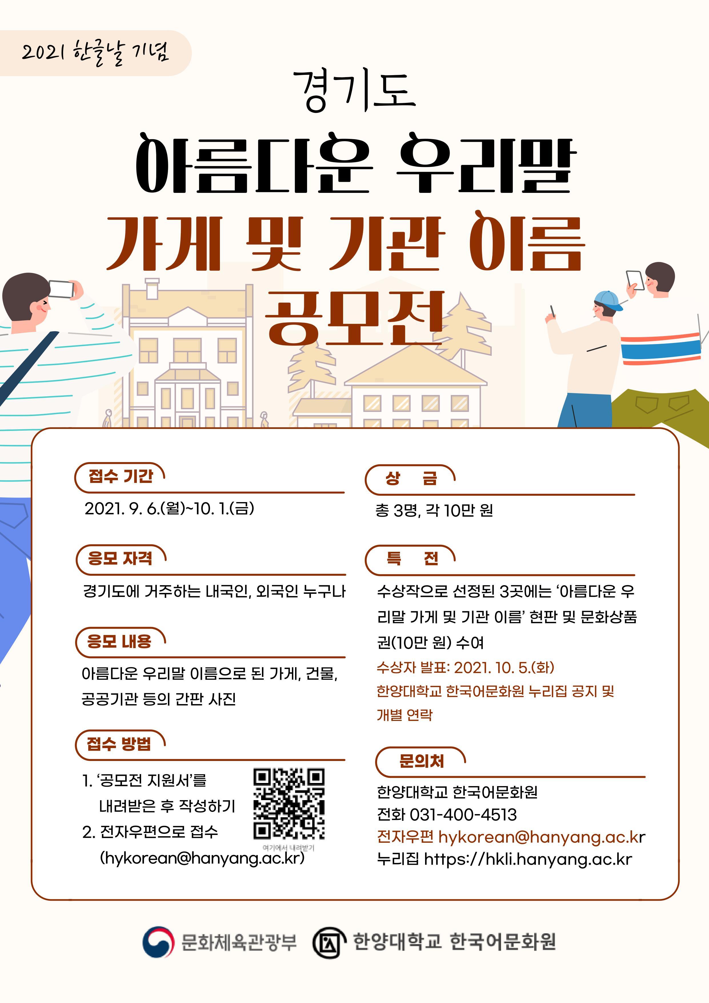 [21.09.14]한양대 한국어문화원, 한글날 기념 '경기도 아름다운 우리말 가게 및 기관 이름' 공모전