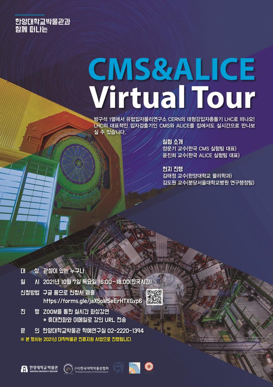 한양대 박물관, 우주탄생의 비밀 탐구 관한 VR투어 진행