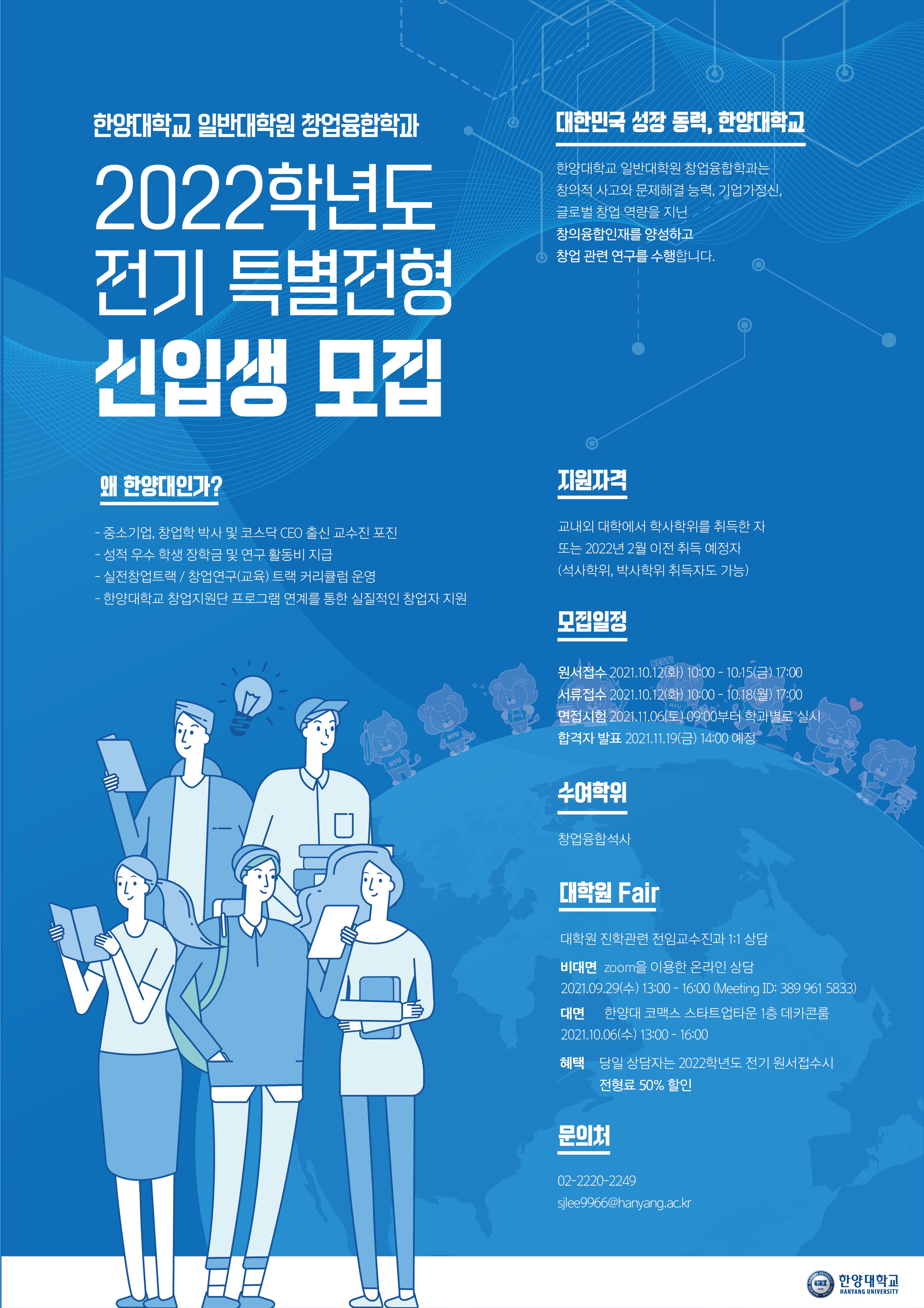 [21.10.12]한양대 일반대학원 창업융합학과, 2022학년도 전기 신입생 모집