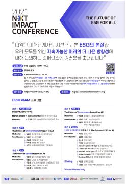 [21.10.14]한양대, 2021 넥스트 임팩트 콘퍼런스 개최
