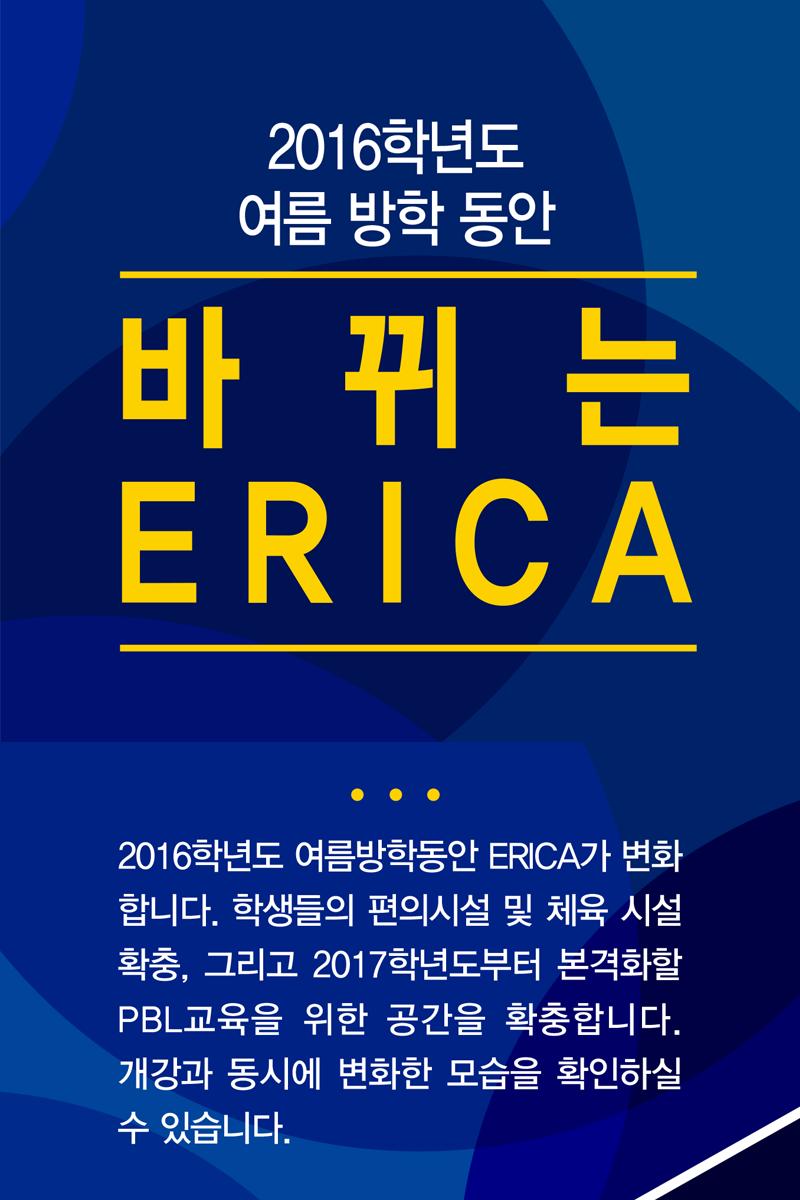20160715 방학중 바뀌는 ERICA캠퍼스