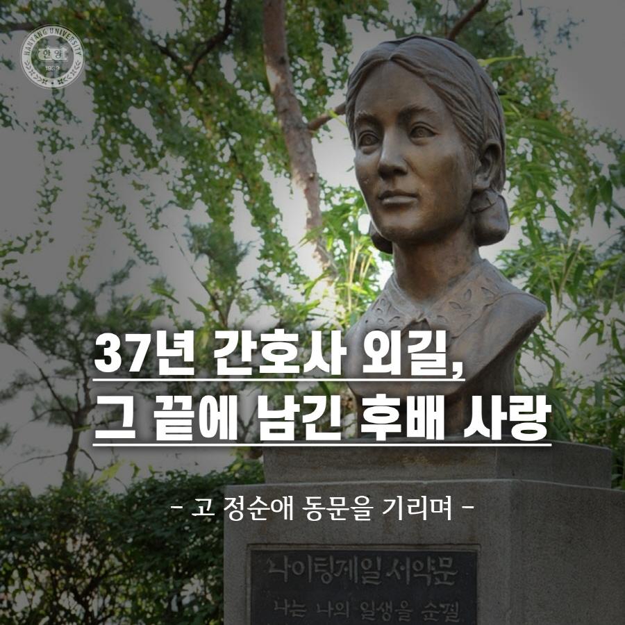 37년 간호사 외길, 그 끝에 남긴 후배 사랑 (고 정순애 동문을 기리며)