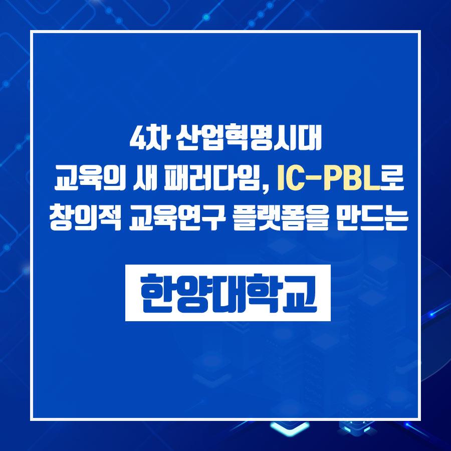 2019 IC-PBL 국제컨퍼런스