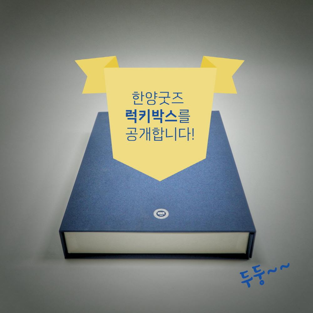 """""""아 나도 받고 싶다"""" 한양굿즈 럭키박스 대 공개~"""