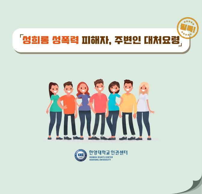 [인권센터] 성희롱 성폭력 피해자, 주변인 대처요령