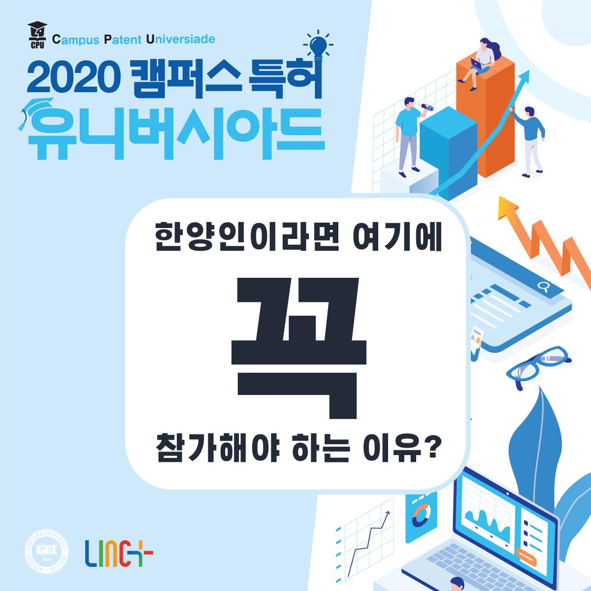 2020 캠퍼스 특허전략 유니버시아드 대회 참가팀을 찾습니다!