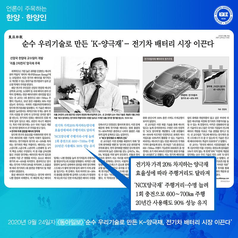 [언론 속 한양] 순수 우리기술로 만든 K-양극재, 전기차배터리 시장 이끈다 등(동아일보 외)