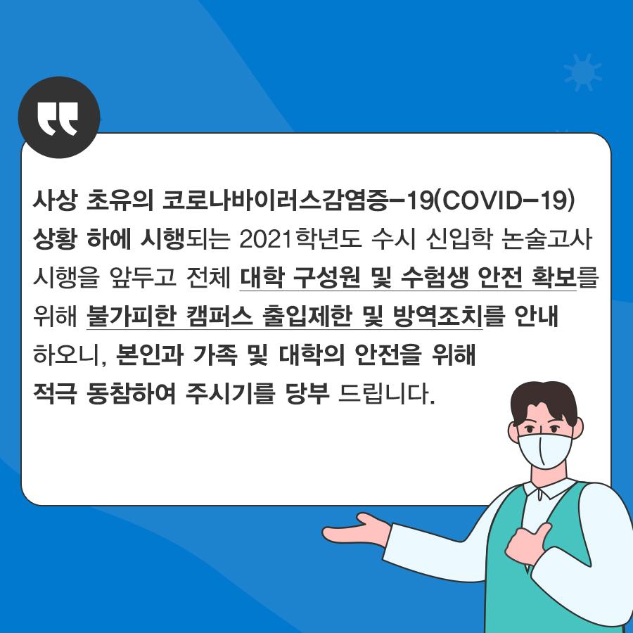 2021학년도 수시 신입학 논술고사 - 서울캠퍼스 출입제한 및 방역 조치 안내