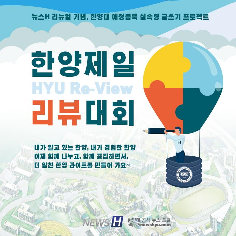 한양제일리뷰대회 개최 안내