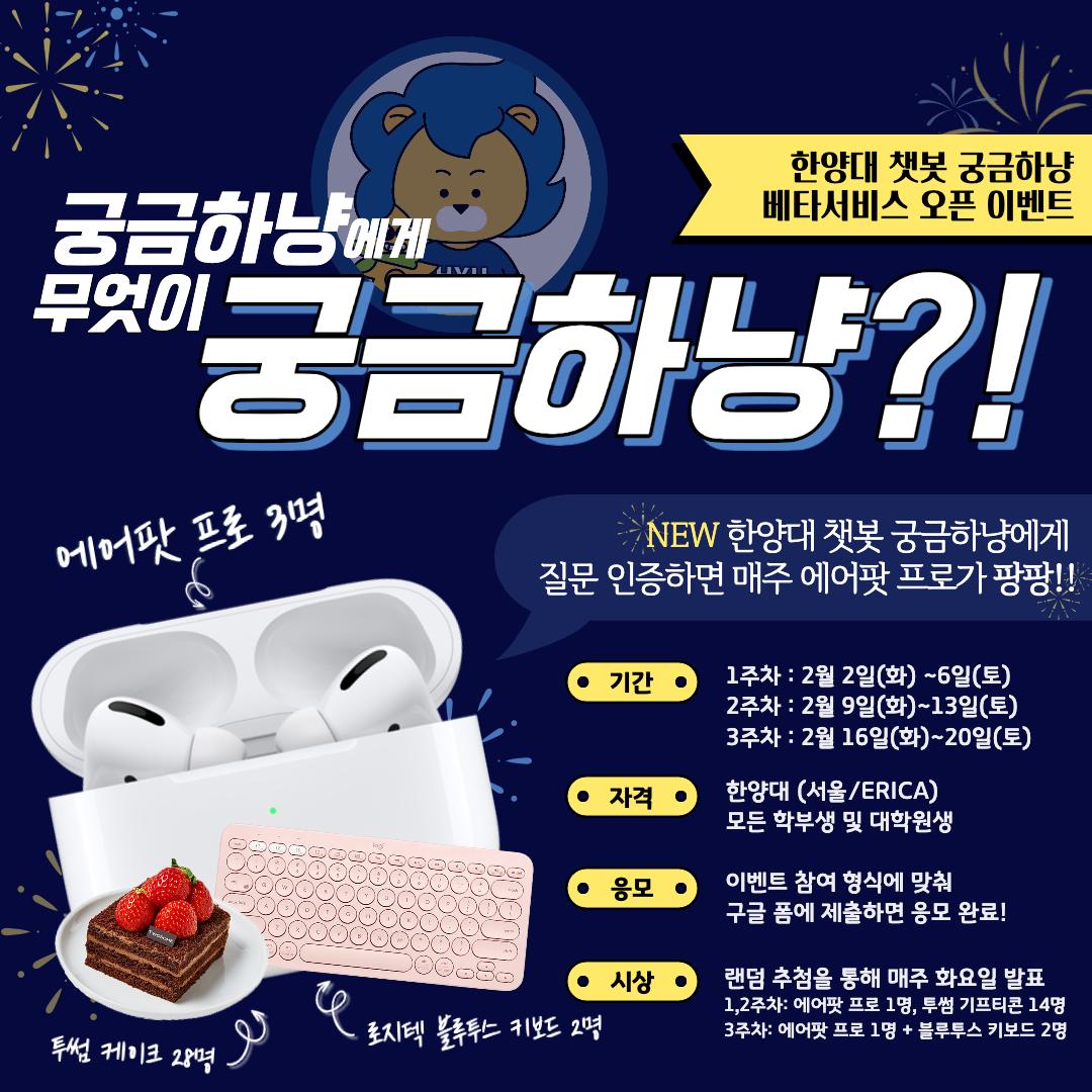 챗봇 '궁금하냥', 베타서비스 오픈 이벤트 1탄!!