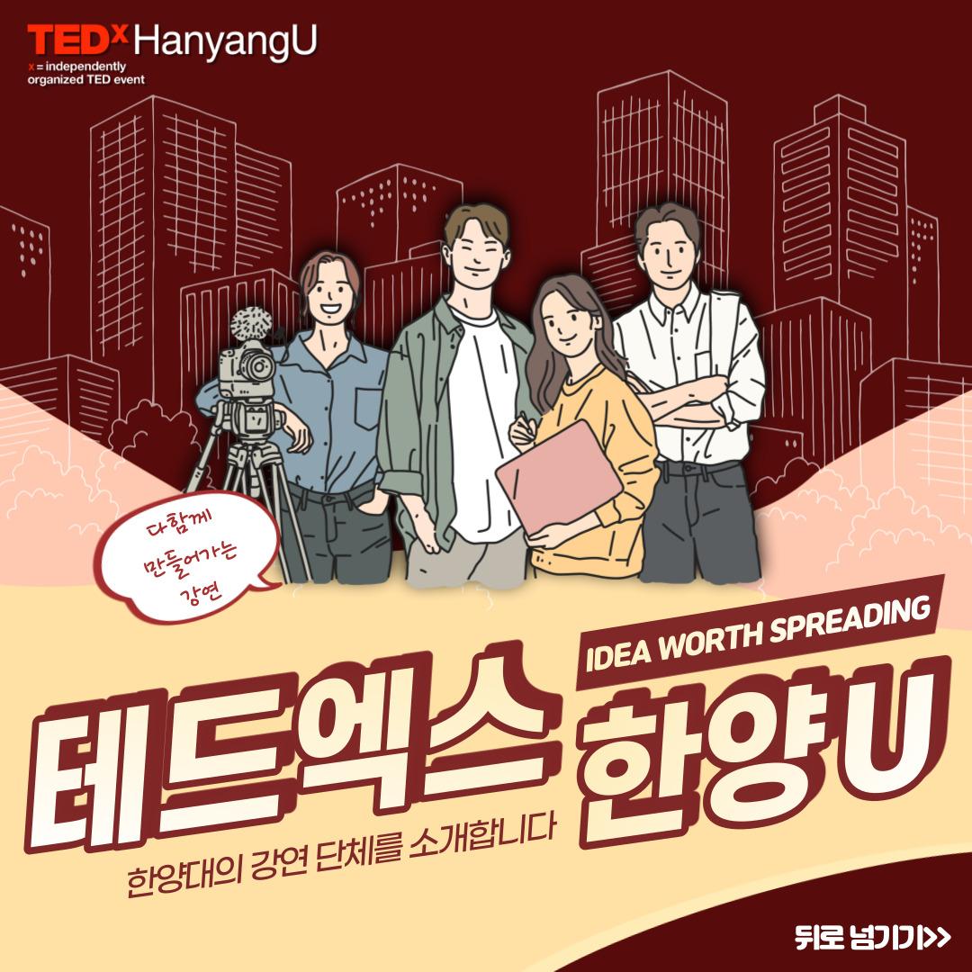 TEDxHanyangU, 함께 하실래요?