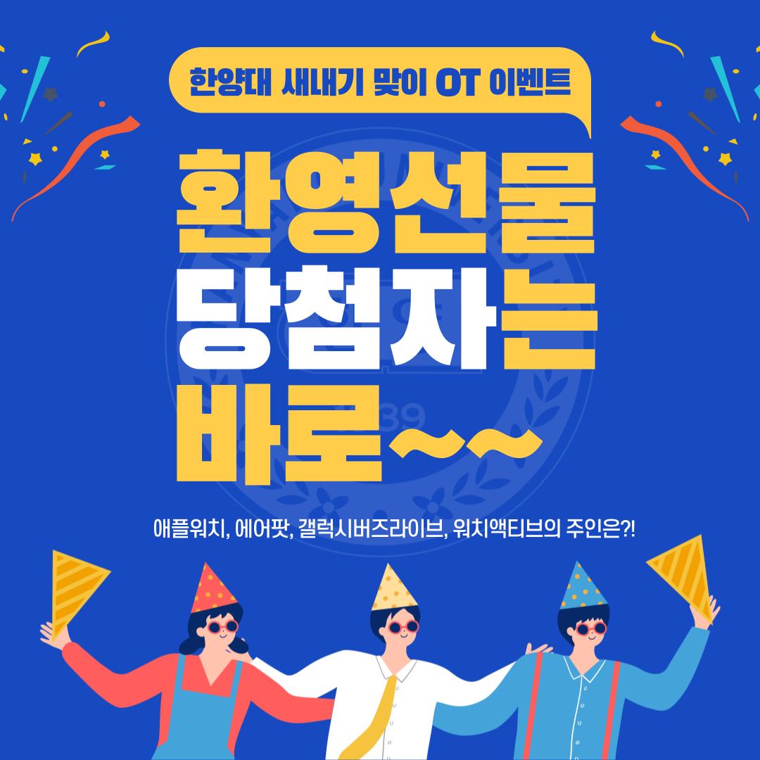 """""""새내기맞이OT"""" 이벤트 당첨자 발표!"""