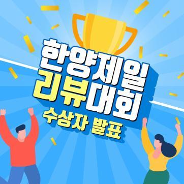 [한양제일리뷰대회] 수상자 발표
