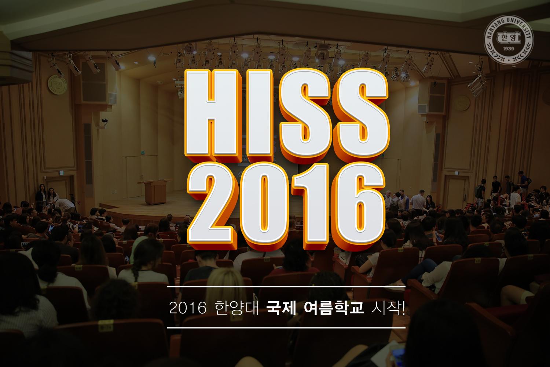 2016 국제여름학교 현장을 전해드립니다.