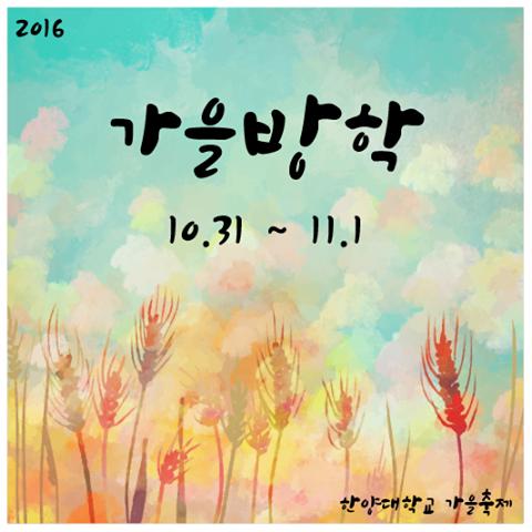 """2016 애한제 """"가을방학"""" (서울캠퍼스 총학생회)"""