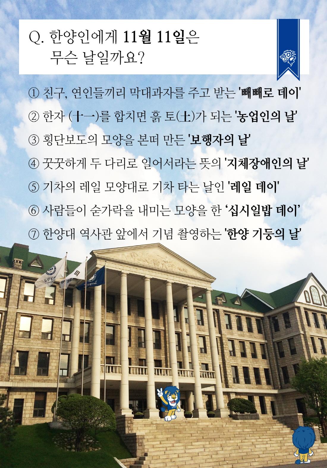 """""""11월 11일은 무슨 날?"""" 한양 기둥의 날. 그리고 '십시일밥 데이'"""