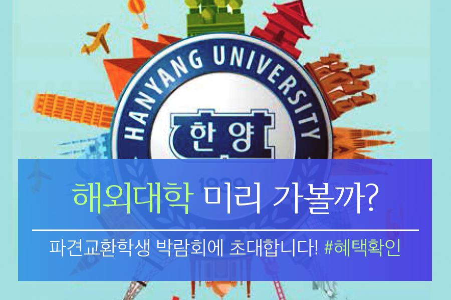 해외 파견 교환학생 박람회에 초대합니다!