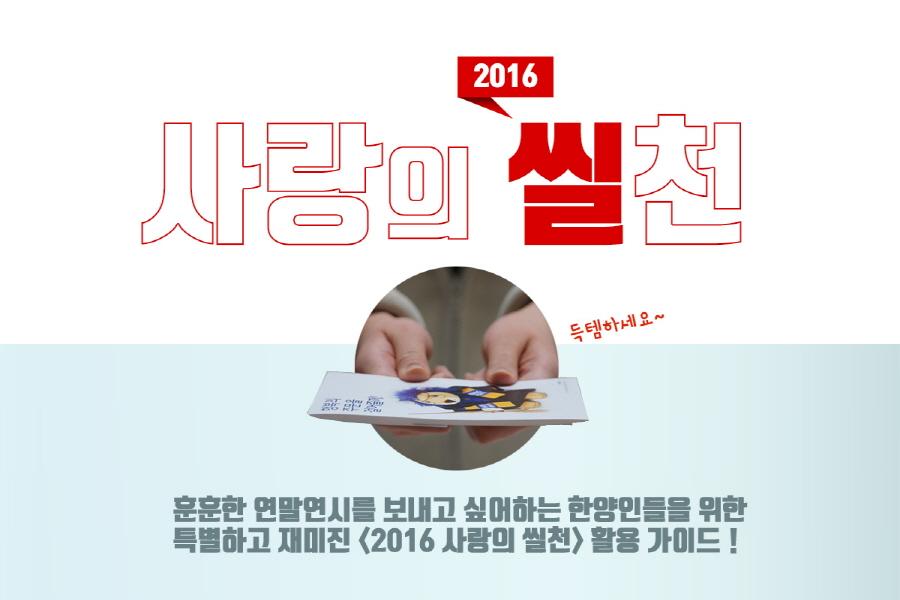 <2016 사랑의씰천>을 소개합니다! 함께 사랑을 실천해요~~