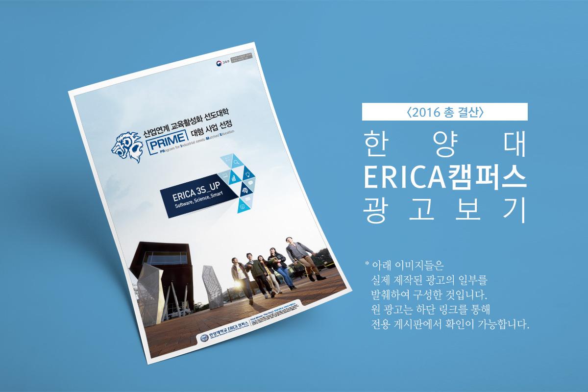 2016 광고로 만나는 'ERICA'