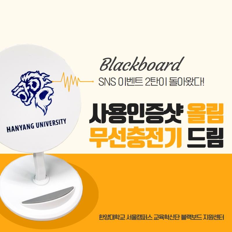 블랙보드 프로필 바꾸고 인증샷 이벤트 참여하자!!